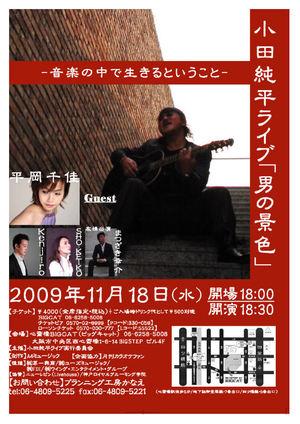 20091118_2