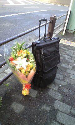 藤沢から花束抱いて…