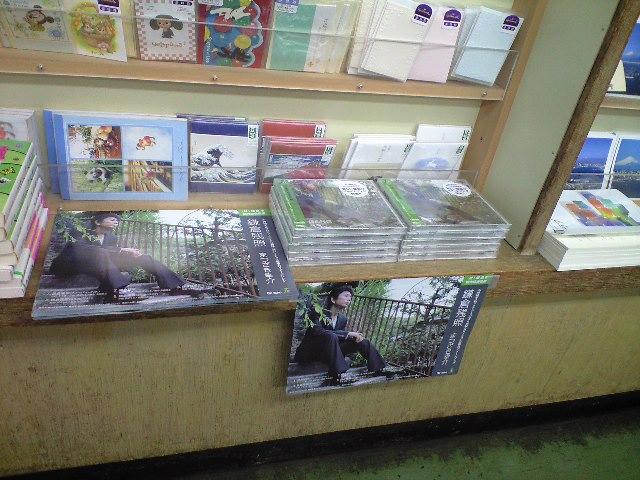 鎌倉・松林堂書店