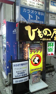 目黒区・カラオケ専科トトさん
