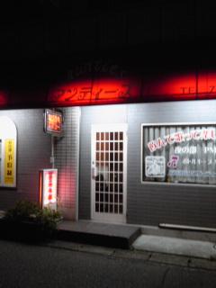 横浜市・京急富岡「アンティーズ」