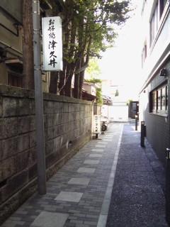 鎌倉・お好焼「津久井」さん