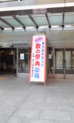 なかのZEROホール