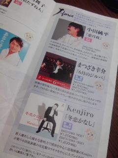 新星堂「歌謡カーニバル 2010年 夏」