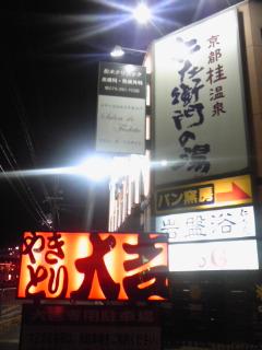 京都桂温泉仁左衛門の湯&やきとり大吉桂店