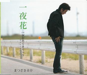 101124_matsuzaki_2