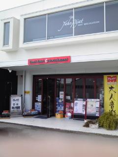 和歌山市・ミュージックマートさま