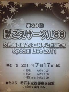 小田純平と仲間たちSpecial LIVE 2011