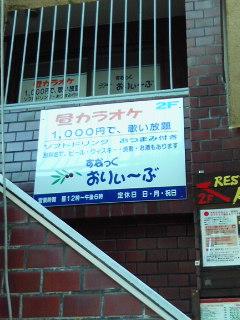 藤沢・すなっく「おりぃ〜ぶ」