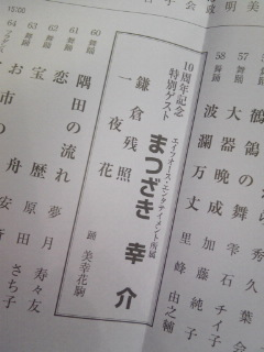 神奈川公会堂・神奈川湊花舞台