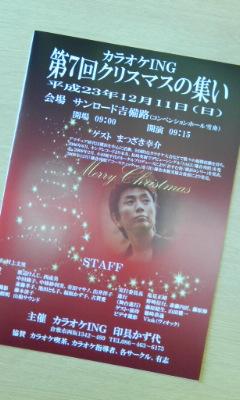 岡山県・サンロード吉備路 カラオケING クリスマスの集い