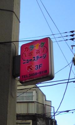 大井町ニューステージライヴ