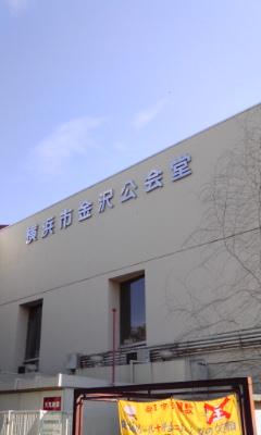 横浜・金沢公会堂