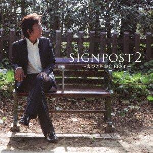 「SIGNPOST2」まつざき幸介ベスト・発売