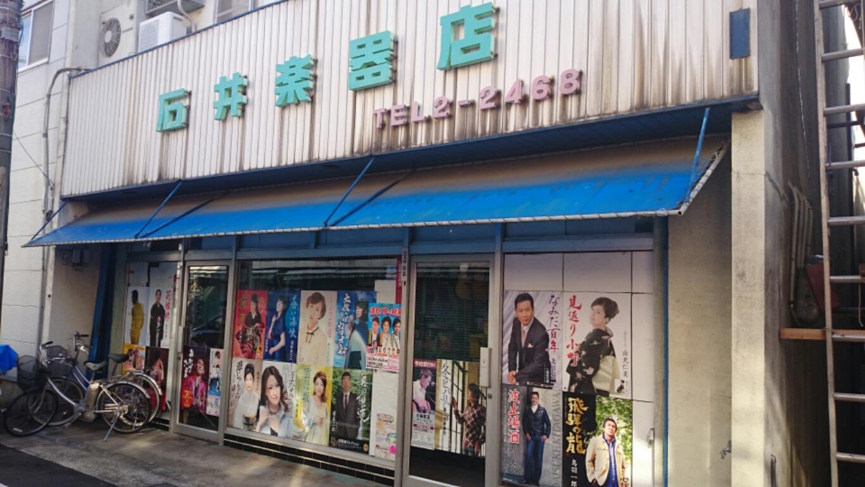 山口・小郡・石井楽器店