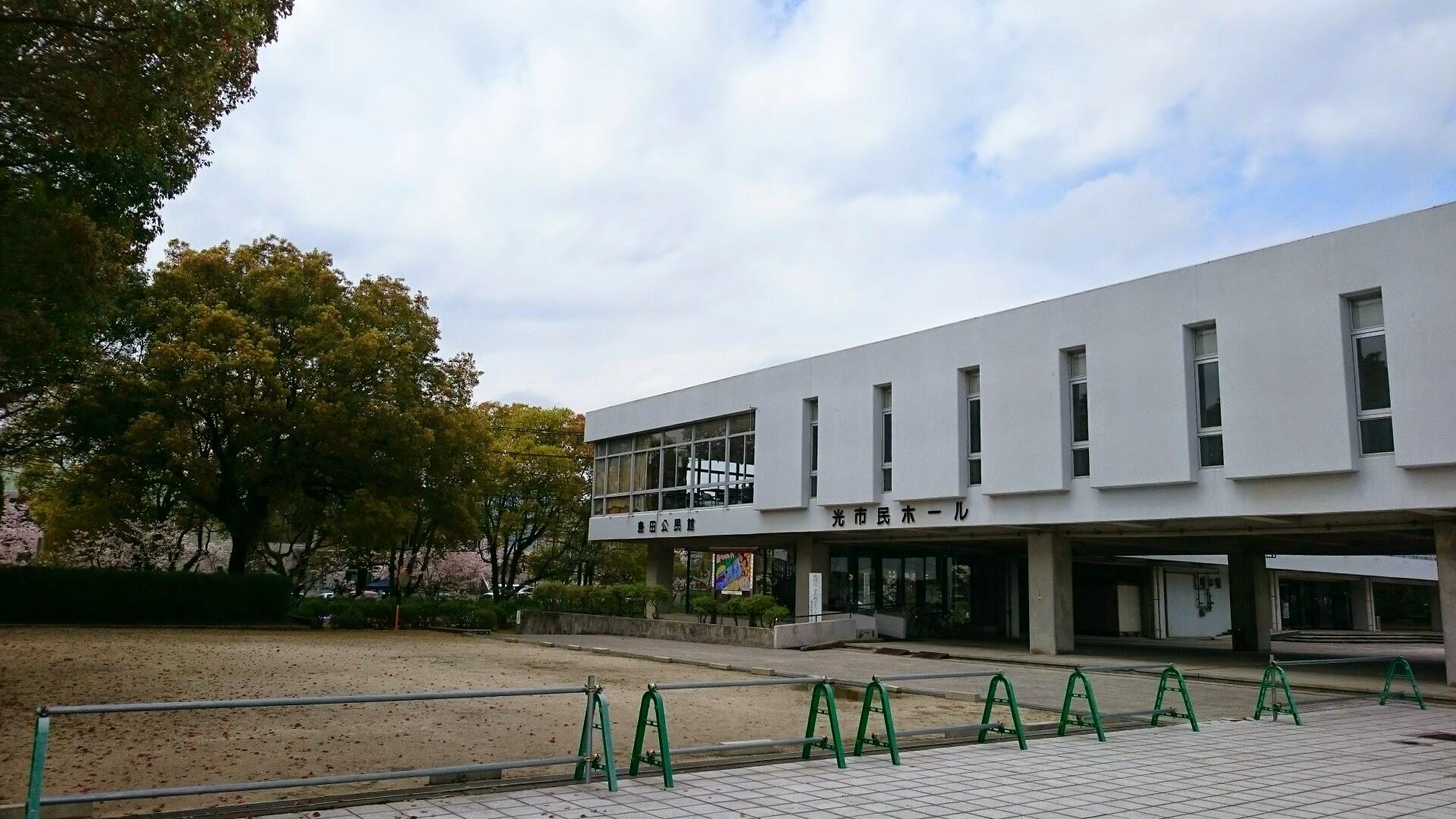 光市民ホール
