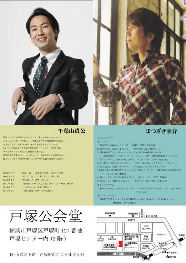 横浜ふたり会・ジョイントコンサート